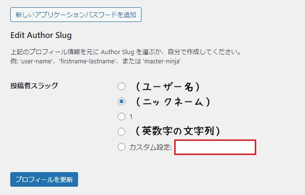 プロフィール設定での「edit author slug」の設定