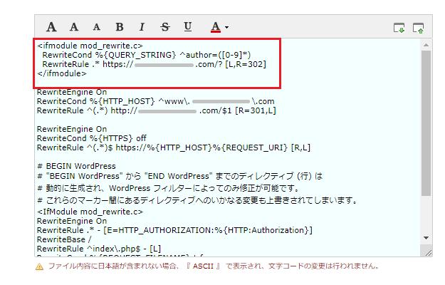 ワードプレスのユーザー名漏えいを「htaccess」で対策