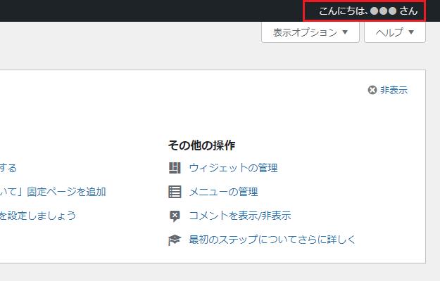 ワードプレスの管理画面に表示されたユーザー名