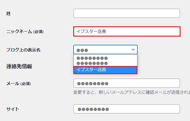 ニックネームとブログ上の表示名の変更