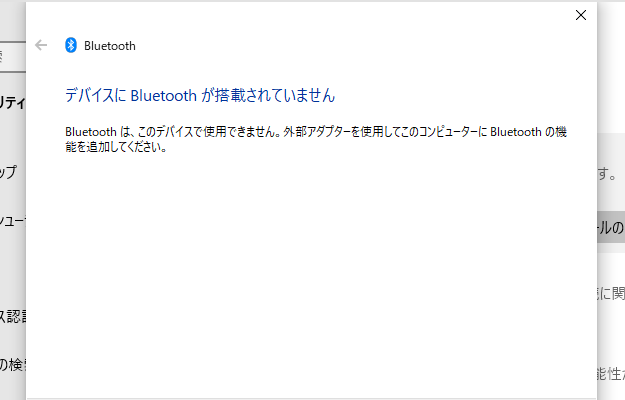 Windowsのブルートゥース非対応画面