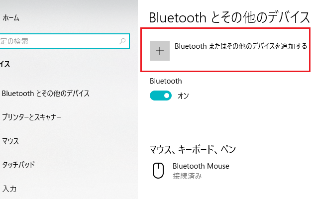 Windows10のBluetooth接続画面