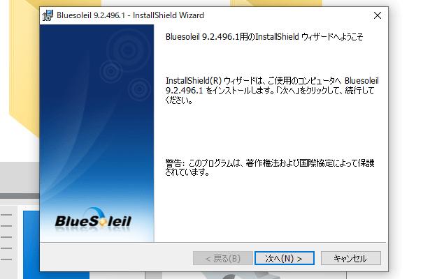 エレコム製Bluetooth対応USBアダプターのソフトウェア、インストール