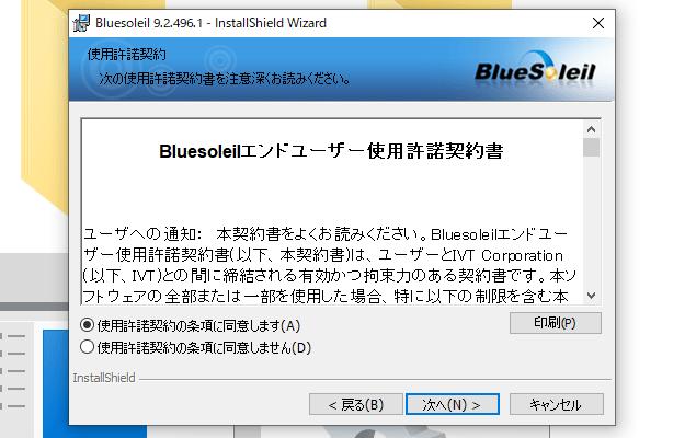 エレコム製Bluetooth対応USBアダプターのソフトウェア、使用許諾契約