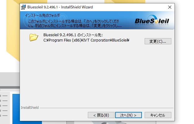 エレコム製Bluetooth対応USBアダプターのソフトウェア、保存するフォルダ