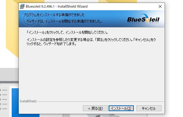 エレコム製Bluetooth対応USBアダプターのソフトウェア、インストール開始