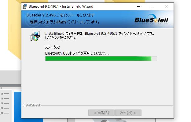 エレコム製Bluetooth対応USBアダプターのソフトウェア、インストール中