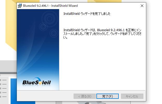 エレコム製Bluetooth対応USBアダプターのソフトウェア、インストール完了