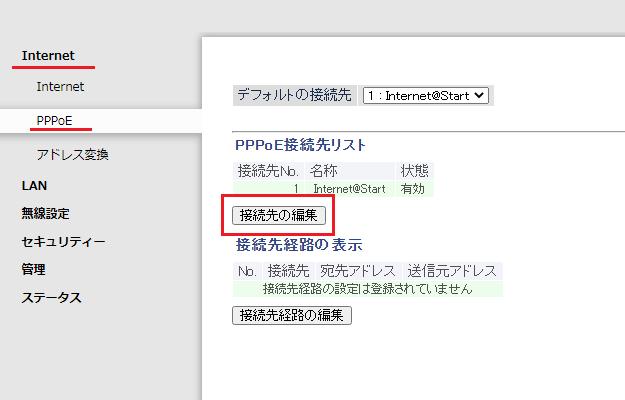 PPPoEの接続先の編集