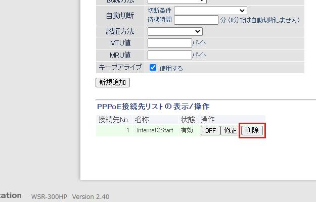 PPPoEの接続先リストを削除