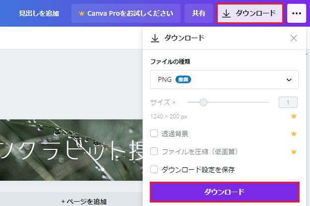 Canvaで画像をダウンロード