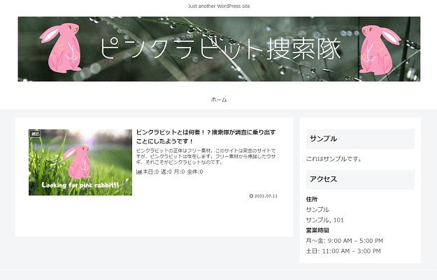 ヘッダー画像が設定されたWordPressのブログ