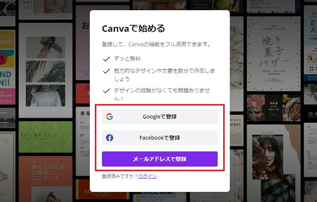 Canvaの登録画面