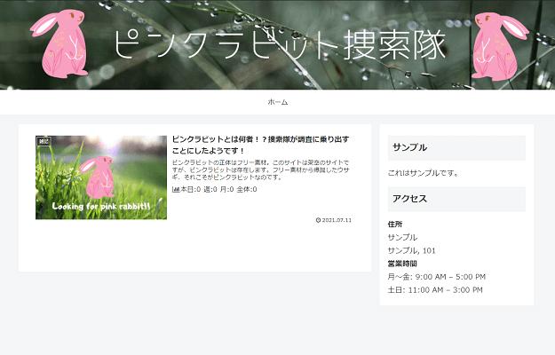 Cocoonのヘッダー背景画像を設定したブログのトップページ