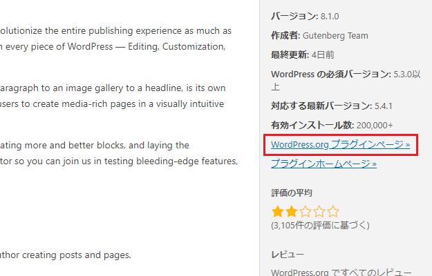 WordPress.orgのプラグインページをクリック