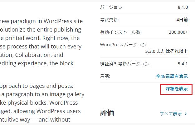 WordPress.org、プラグインページの詳細を表示をクリック