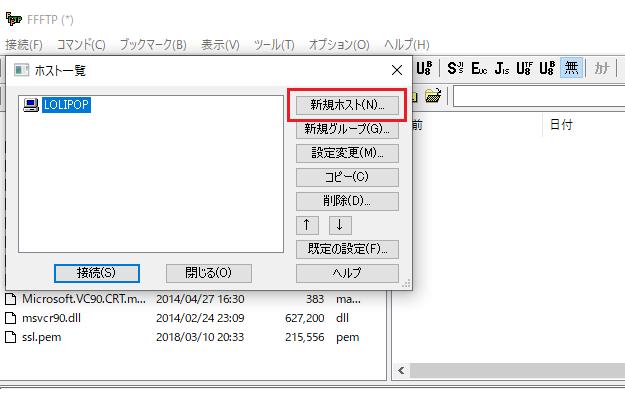 FFFTPの初期画面
