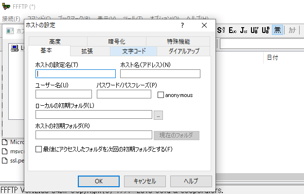 FFFTPのホストの設定画面