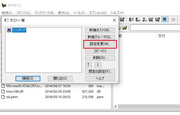 FFFTPの設定変更