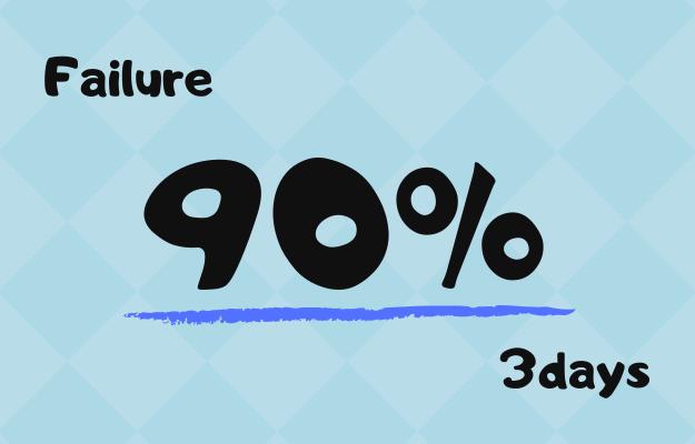 3日間で90%が失敗