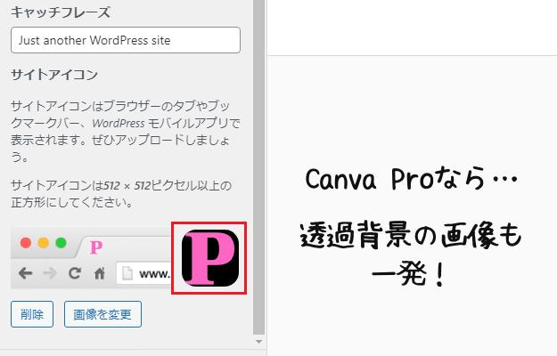 WordPressで透過背景のファビコンを設定