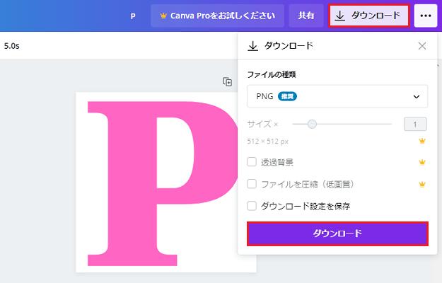 Canvaで作成したファビコンをダウンロード