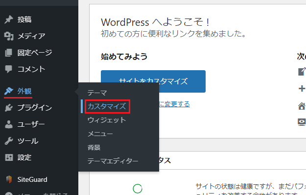 WordPressの外観からカスタマイズ