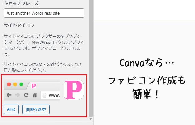 WordPressに設定したファビコン