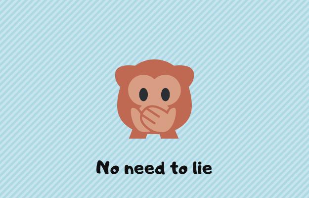 嘘をつく必要がない