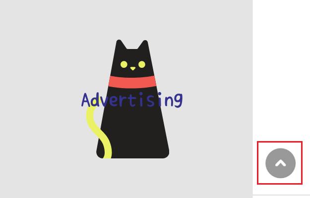広告とスクロールボタン