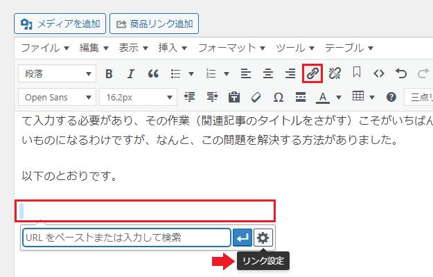 エディタの文字のないところで「リンクの挿入、リンク設定」をクリック