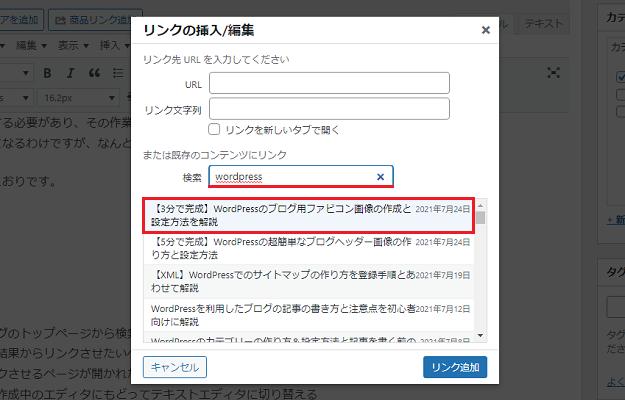 リンク設定の検索欄で内部リンクしたい記事を検索