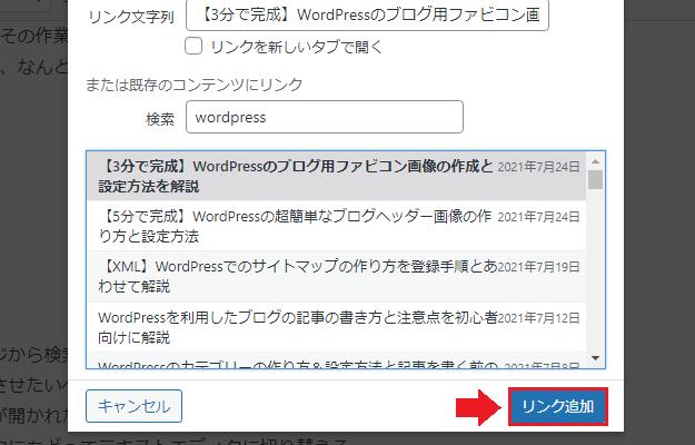 URLとリンク文字列が入った状態でリンク追加をクリック