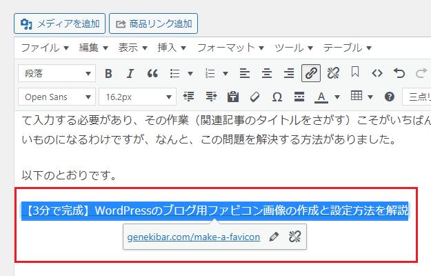 URLとタイトルが同時に入った内部リンクの文字列