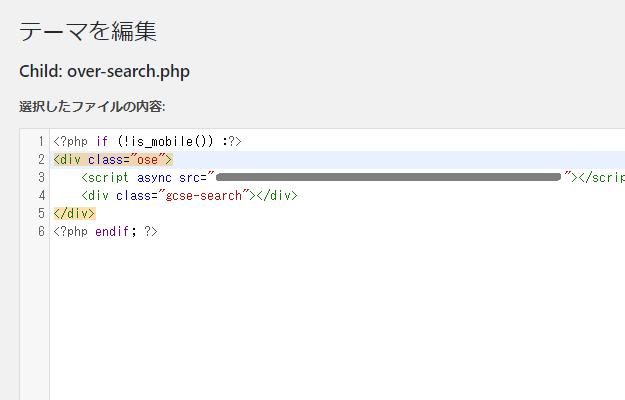 検索エンジンに「class」を指定してスタイルシートで調節
