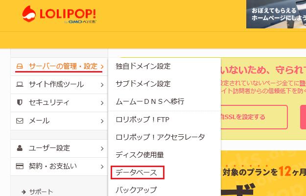ロリポップのデータベース