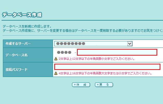データベース作成の入力画面