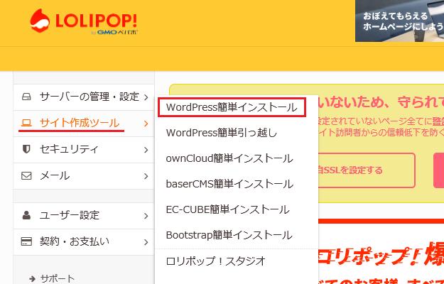 ロリポップのワードプレス簡単インストール
