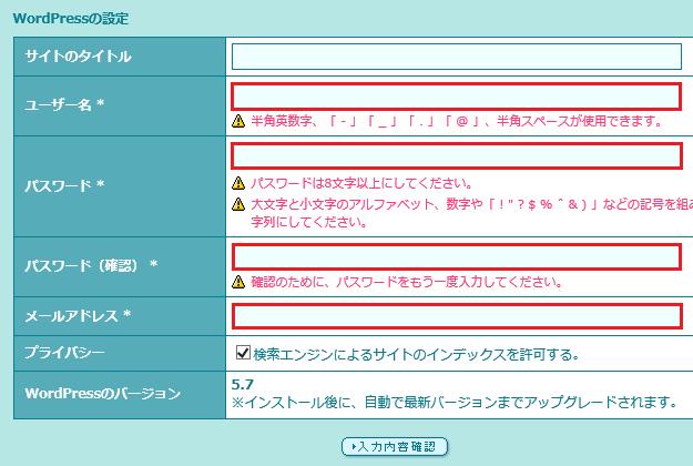 ワードプレスの設定項目