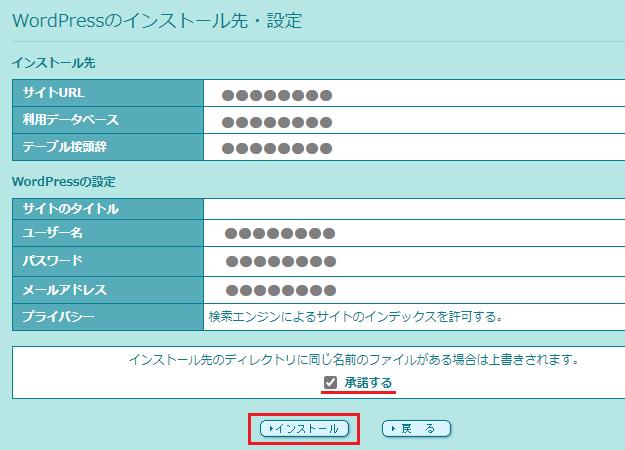 簡単インストールの確認画面