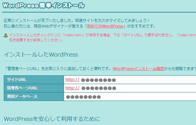ワードプレス簡単インストールの完了画面