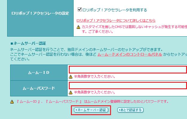 ネームサーバー認証設定
