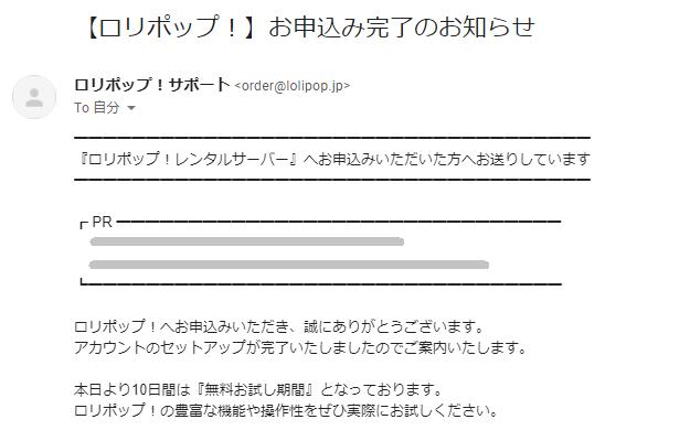 ロリポップの申し込み完了メール