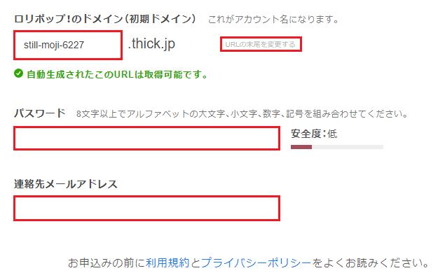 ロリポップのアカウント選択画面
