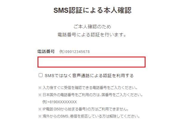 SMS認証の電話番号入力画面