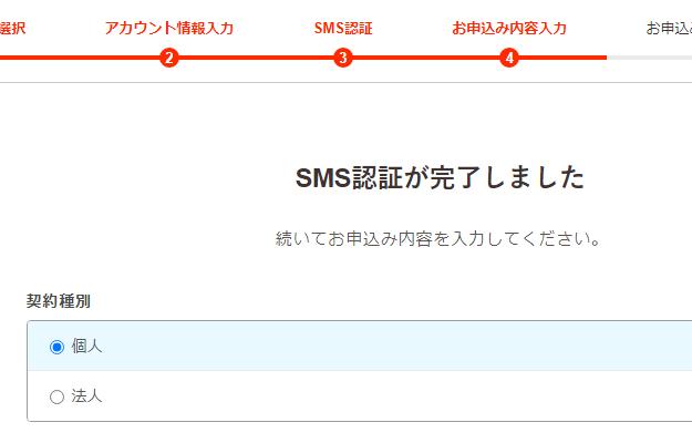 SMS認証完了画面