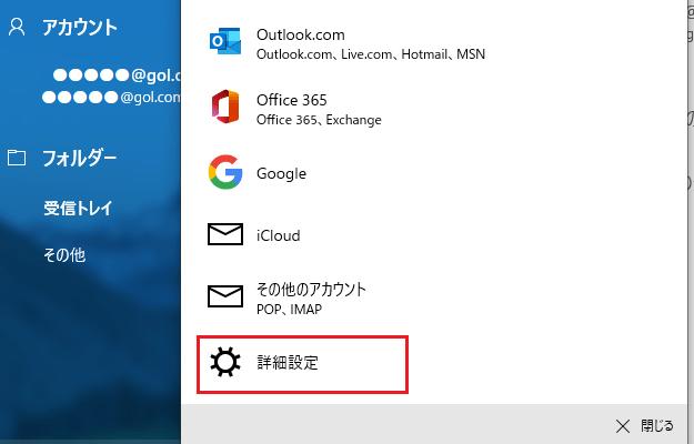 Windowsメールアプリの詳細設定