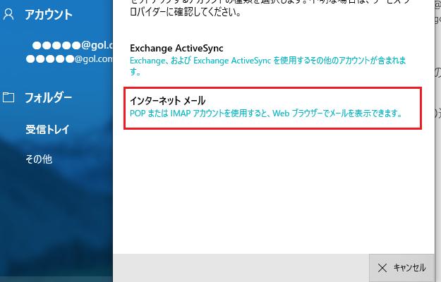 Windowsメールアプリのインターネットメール
