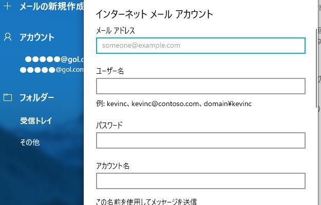 Windowsメールアプリのインターネットメールアカウント