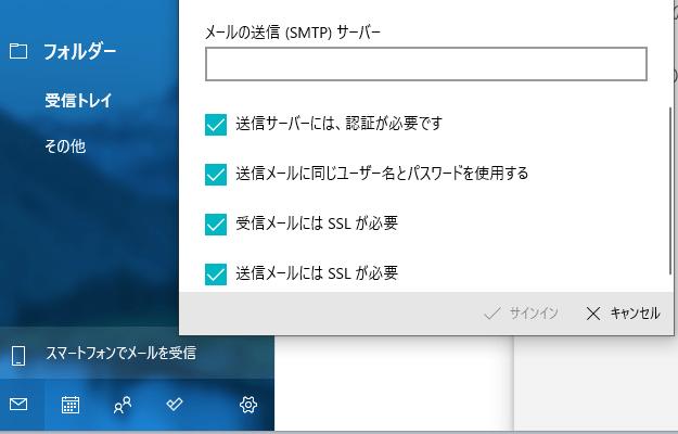 Windowsメールアプリのインターネットメールアカウント(4つのチェック項目)